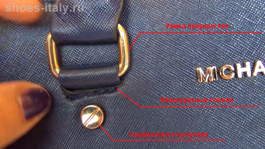 Как отличить оригинал брендовой сумки от подделки (на примере женской сумки Michael Kors Selma)